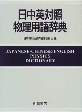 日中英対照物理用語辞典