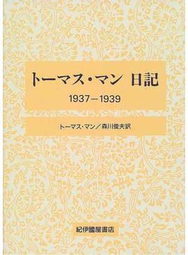 トーマス・マン日記 1937−1939