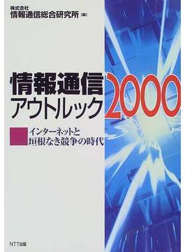 情報通信アウトルック 2000 インターネットと垣根なき競争の時代