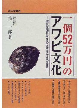 一個52万円のアワビ文化 環境立国日本をめざす海からの提言