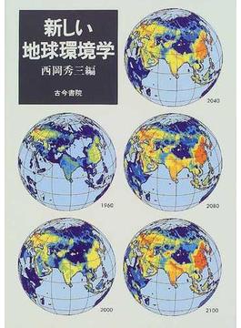 新しい地球環境学