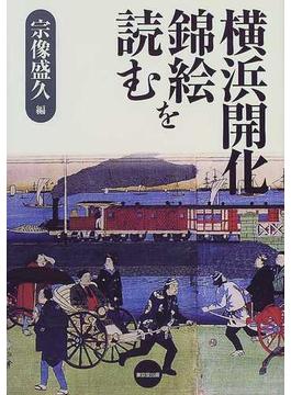 横浜開化錦絵を読む