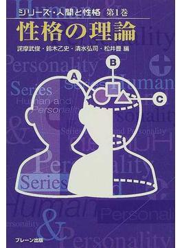 シリーズ・人間と性格 第1巻 性格の理論