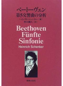 ベートーヴェン第5交響曲の分析