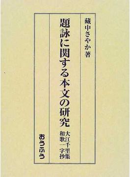 題詠に関する本文の研究 大江千里集・和歌一字抄