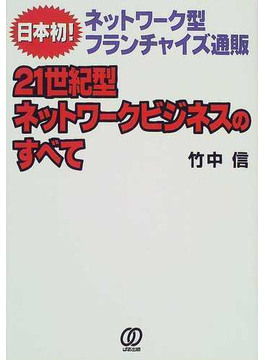 21世紀型ネットワークビジネスのすべて 日本初!ネットワーク型フランチャイズ通販
