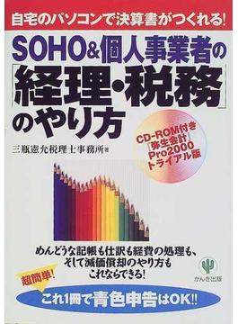 SOHO&個人事業者の「経理・税務」のやり方 自宅のパソコンで決算書がつくれる!