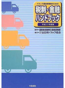 トラック運送事業者のための税制・金融ハンドブック 平成11年度版