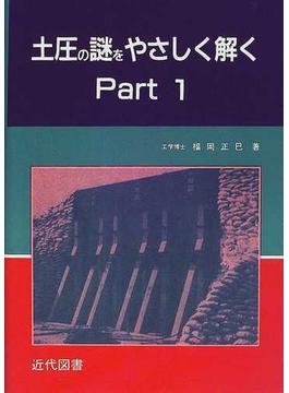 土圧の謎をやさしく解く 2版 Part1