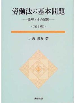 労働法の基本問題 論理とその展開 第2版