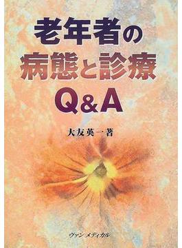 老年者の病態と診療Q&A