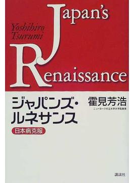ジャパンズ・ルネサンス 日本病克服