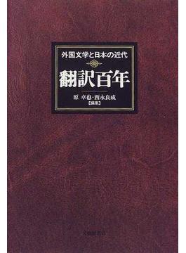 翻訳百年 外国文学と日本の近代