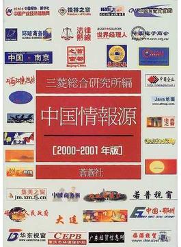 中国情報源 2000−2001年版