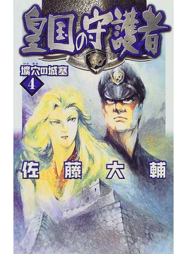 皇国の守護者 4 壙穴の城塞(C★NOVELS FANTASIA)