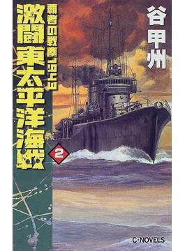 激闘東太平洋海戦 2(C★NOVELS)