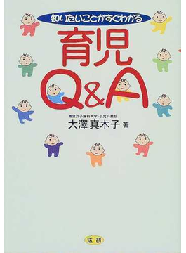 育児Q&A 知りたいことがすぐわかる