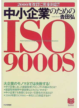 中小企業のためのISO9000S 2000年改訂に完全対応!!