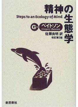 精神の生態学 改訂第2版