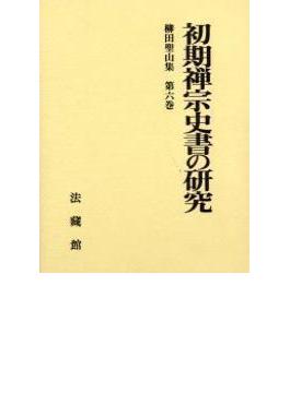 柳田聖山集 第6巻 初期禅宗史書の研究