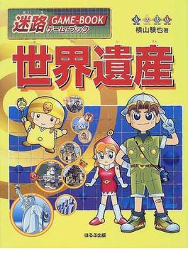 迷路ゲーム・ブック世界遺産
