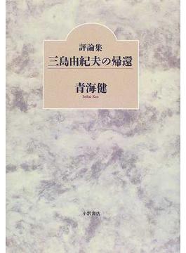 三島由紀夫の帰還 青海健評論集