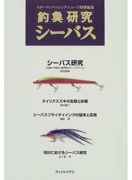 釣魚研究 1 シーバス