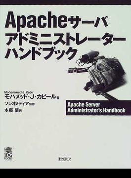Apacheサーバアドミニストレーターハンドブック