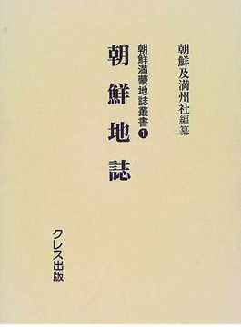 朝鮮満蒙地誌叢書 復刻 1 朝鮮地誌