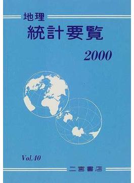 地理統計要覧 Vol.40(2000年版)