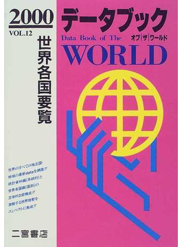 データブックオブザワールド Vol.12(2000)