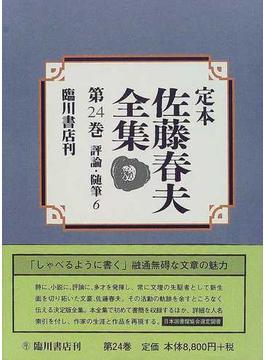 定本佐藤春夫全集 第24巻