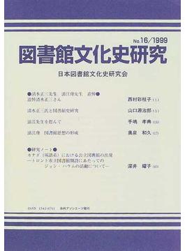 図書館文化史研究 第16号(1999)