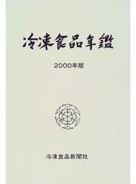 冷凍食品年鑑 2000年版