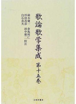 歌論歌学集成 第15巻