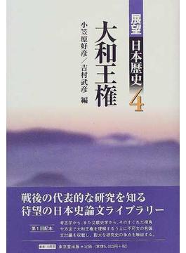 展望日本歴史 4 大和王権