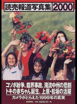 読売報道写真集 2000