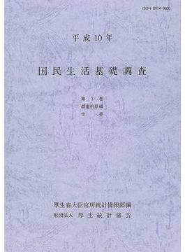 国民生活基礎調査 平成10年第3巻 都道府県編