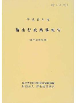 衛生行政業務報告 厚生省報告例 平成10年度