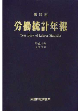労働統計年報 第51回(平成10年)