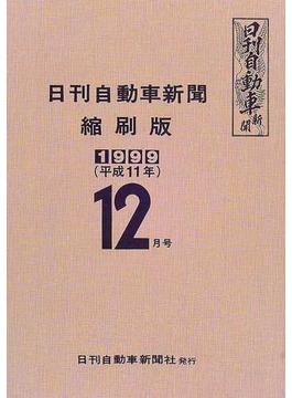 日刊自動車新聞縮刷版 平成11年12月号