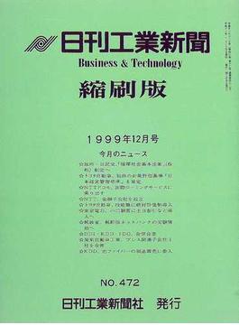 日刊工業新聞縮刷版 1999年12月号