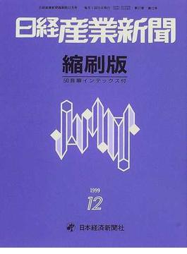 日経産業新聞縮刷版 1999年12月号