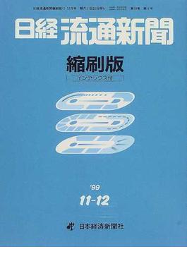 日経流通新聞縮刷版 1999年11−12月号