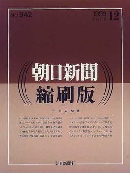 朝日新聞縮刷版 1999−12