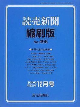 読売新聞縮刷版 1999−12