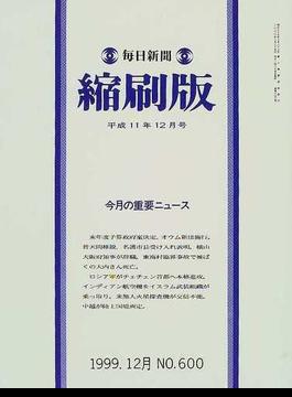 毎日新聞縮刷版 1999−12