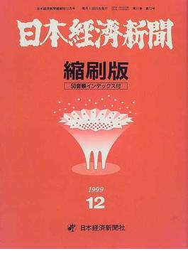 日本経済新聞縮刷版 1999−12