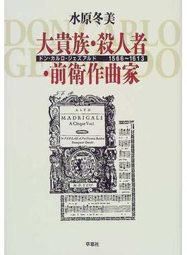 大貴族・殺人者・前衛作曲家 ドン・カルロ・ジェズアルド1566〜1613