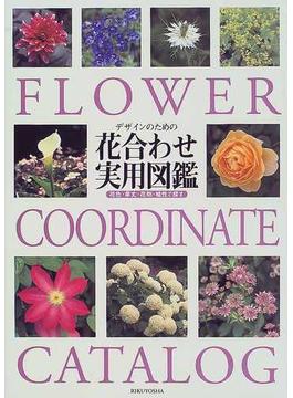 デザインのための花合わせ実用図鑑 花色・草丈・花期・植性で探す
